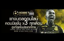 Enjoy sports betting and casinos games online at UFABET